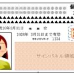 マイナンバー個人番号カード