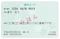 通知カードと個人番号カード